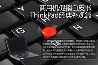 商用机促销白皮书 ThinkPad经典外观篇