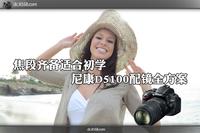 焦段齐备适合初学 尼康D5100配镜全方案