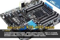 技嘉X79-UD5评测 3D供电3D BIOS全解析
