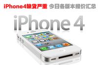 iPhone4缺货严重 今日各版本报价汇总