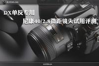 DX专用 尼康40mmF2.8G微距镜头试用评测