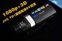 1080p+3D JVC TD1高清旗舰DV图赏解析