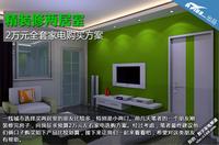 精装修两居室 2万元全套家电购买方案