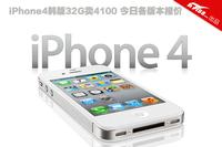 iPhone4韩版32G卖4100 今日各版本报价