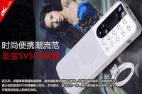 时尚便携全能王 圣宝SV509荣耀音箱评测
