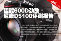 佳能600D劲敌 尼康D5100入门单反评测