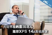 无处不在金属范儿 戴尔XPS 14z真机图赏