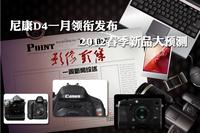 尼康D4一月领先发布 2012春季新品盘点