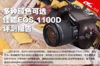 佳能多彩机身单反 EOS 1100D评测报告