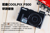 F1.8大光圈 尼康COOLPIX P300评测报告