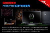 轻松玩转游戏 Alienware笔记本应用宝典