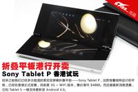 折叠平板行货到港 Sony Tablet P试玩
