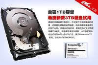 单碟1TB容量 希捷新款3TB高速硬盘试用