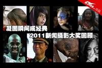 凝固瞬间成经典 2011新闻摄影大奖回顾