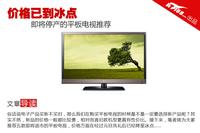 价格已到冰点 即将停产的平板电视推荐
