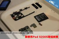 联想可通话平板S2005拆解 神器售2499元