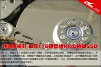 单碟1TB硬盘组RAID挑战SSD 性能再提升