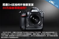 ISO204800如何 尼康D4实拍样片独家首发