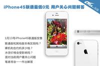 iPhone4S联通最低0元 用户关心问题解答