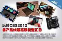 玩转CES2012 各产品线最亮眼机型汇总