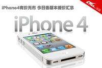 iPhone4有价无市 今日各版本报价汇总