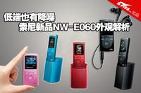 低端也有降噪 索尼新品NW-E060外观解析