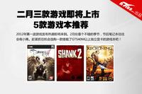5款游戏笔记本推荐 玩爽二月上市大游戏