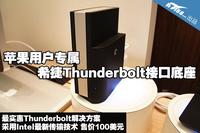 苹果用户专属 希捷Thunderbolt接口底座