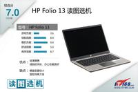 轻薄骨感办公利器 HP Folio 13读图选机
