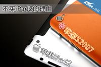最强对话 联想S2007对比iPad2工业设计
