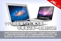 低配版Air价格大涨 苹果笔记本报价汇总