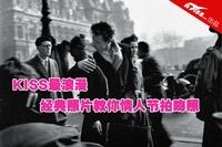KISS最浪漫 经典照片教你情人节拍吻照