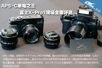 APS-C单电之王 富士X-Pro1现场全面评测