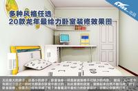 多风格任选 龙年最给力卧室装修效果图