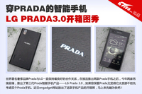 穿PRADA的智能手机LG PRADA3.0开箱图秀