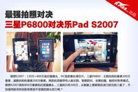 拍照最强对决 三星P6800 VS 乐PadS2007