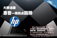 大牌追踪 惠普PC一周热点事件全面回顾