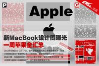 新款MacBook设计图曝光 一周苹果全汇总