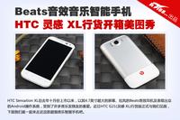 Beats音效强机HTC G21灵感XL行货开箱秀