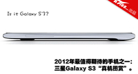 配置完爆台式机 三星Galaxy S3效果图赏