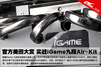 官方美图赏析 实战iGame九段卡Air-Kit