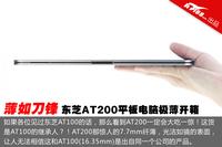 薄如刀锋 东芝AT200平板电脑极薄开箱