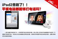iPad2就此悲剧 平板电脑都能打电话吗?
