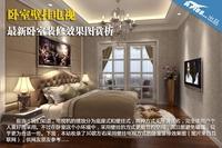 卧室壁挂电视 最新卧室装修效果图赏析