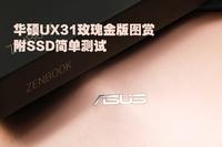 华硕UX31玫瑰金版图赏 附SSD简单测试