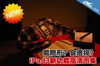iPad3可隐形 七大灭天绝地功能高清图赏
