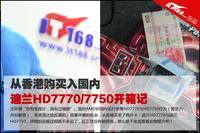 香港购买入国内 迪兰HD7770/7750开箱记