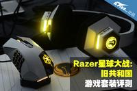 Razer星球大战:旧共和国游戏套装评测