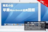 再见了小白 苹果Macbook笔记本经典回顾