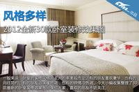 卧室装修效果图大全2012图片 风格多样